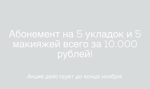Сертификат на 5 укладок и 5 макияжей всего за 10.000 рублей.