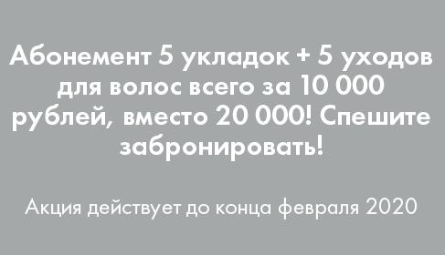 Абонемент на 5 укладок и 5 макияжей за 10.000 рублей.