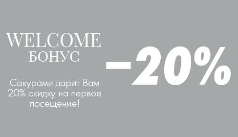 Welcome бонус −20%